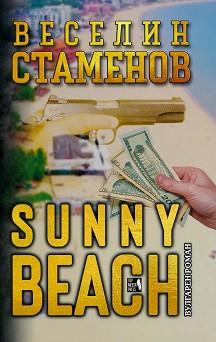 Sunny Beach - Веселин Стаменов -
