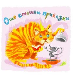 Още смешни приказки - Димитър Инкьов -