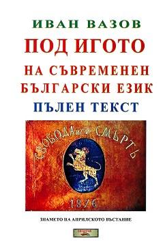 Под игото на съвременен български език - Иван Вазов -