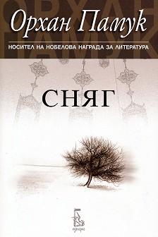 Сняг - Орхан Памук -