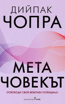 Метачовекът - Дийпак Чопра -
