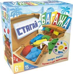 Стягай багажа - Детска логическа игра -