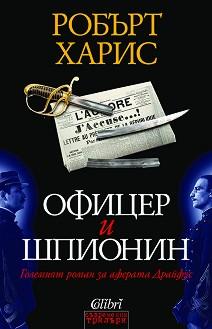 Офицер и шпионин - Робърт Харис -
