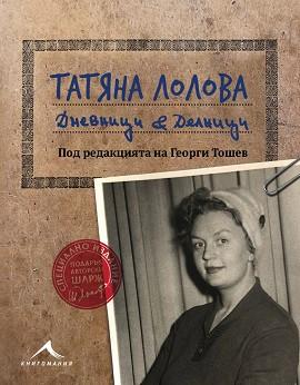 Татяна Лолова. Дневници и делници - Татяна Лолова -