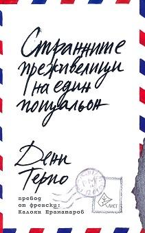Странните преживелици на един пощальон - Дени Терио -