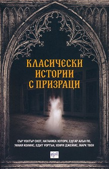 Класически истории с призраци -