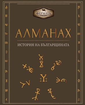 Алманах. История на българщината - Пламен Павлов, Милко Палангурски -