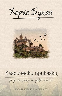Класически приказки, за да опознаем по-добре себе си - Хорхе Букай -