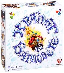 Кралят на бардовете : The King of All Bards - Състезателна игра -