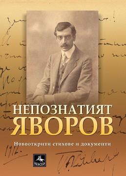 Непознатият Яворов -
