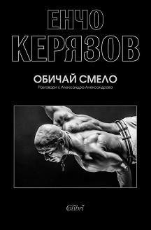 Обичай смело - Енчо Керязов -