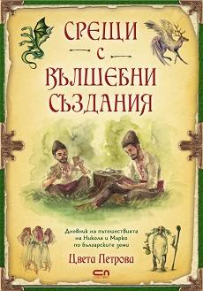 Срещи с вълшебни създания - Цвета Петрова -