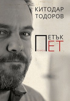 Петък точно в пет - Китодар Тодоров -