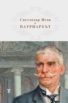 Патриархът Иван Вазов 1850 - 1921 - Светлозар Игов -