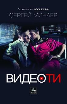 Видеоти - Сергей Минаев -