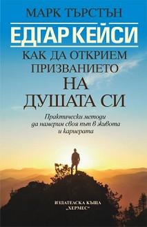 Едгар Кейси: Как да открием призванието на душата си - Марк Търстън -