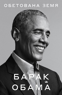 Барак Обама : Обетована земя -