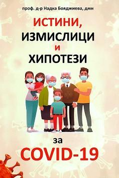 Истини, измислици и хипотези за COVID-19 - Проф. д-р Надка Бояджиева -