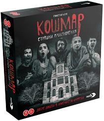 Кошмар - Страшни приключения - Кооперативна настолна игра -