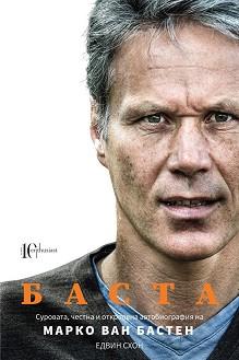 Баста: Автобиография - Марко ван Бастен, Едвин Схон -