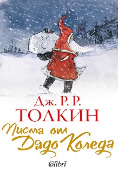 Писма от Дядо Коледа - Дж. Р. Р. Толкин -