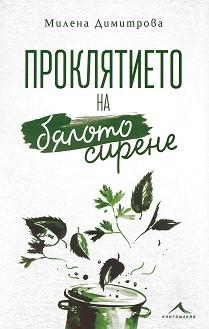 Проклятието на бялото сирене - Милена Димитрова -