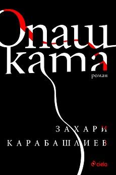 Опашката - Захари Карабашлиев -