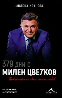 379 дни с Милен Цветков : Историята на една чакана любов - Милена Иванова -