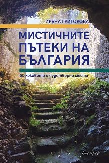 Мистичните пътеки на България - Ирена Григорова -