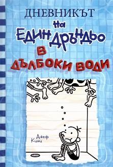 Дневникът на един дръндьо - книга 15: В дълбоки води - Джеф Кини -