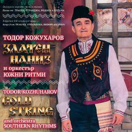 Тодор Кожухаров и оркестър Южни ритми - Златен наниз -