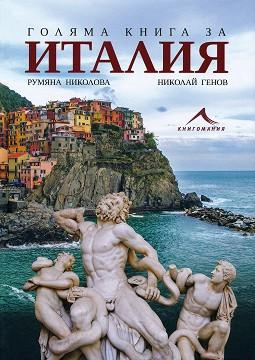 Голяма книга за Италия - Румяна Николова, Николай Генов -