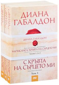 Друговремец - книга 8: Написано с кръвта на сърцето ми - комплект от 3 тома - Диана Габалдон -