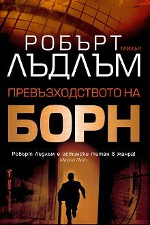 Превъзходството на Борн - Робърт Лъдлъм -