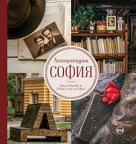 Литературна София - Иван Шишиев -