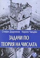 Задачи по теория на числата - Стефан Додунеков, Каропе Чакърян -