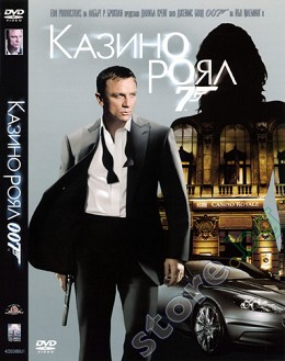 007: Казино Роял -