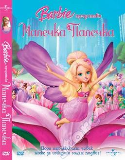 Barbie: ������� ������� -