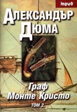 Граф Монте Кристо - том II - Александър Дюма -
