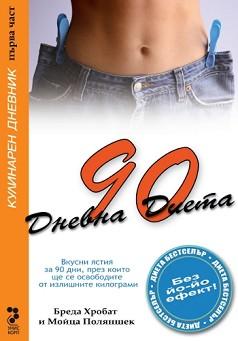 90-дневна диета - Бреда Хробат, Мойца Поляншек -