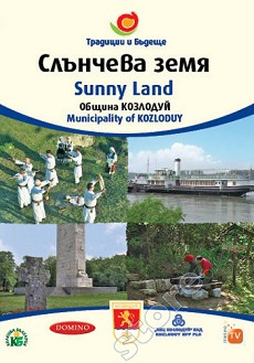 Община Козлодуй: Слънчева земя : Municipality of Kozloduy: Sunny Land -