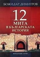 12 мита в българската история - Божидар Димитров -