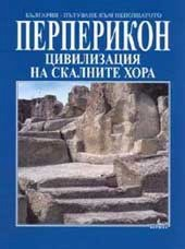 Перперикон. Цивилизация на скалните хора - Николай Овчаров -