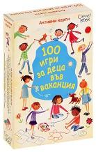 100 игри за деца във ваканция -