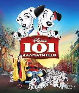 101 ���������� -