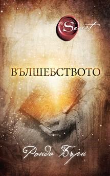 Вълшебството - Ронда Бърн -