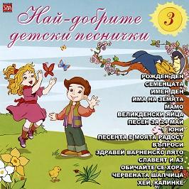 Най-добрите детски песнички 3 -
