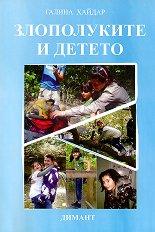 Злополуките и детето - Галина Хайдар -