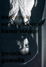 Портрет на художника като млада - Десислава Димова -