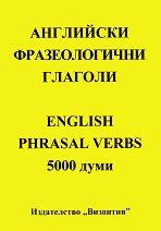 Английски фразеологични глаголи English Phrasal verbs - 5000 думи -